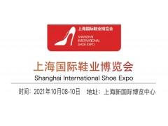上海鞋子展会2021年上海国际成品鞋展览会