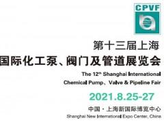 2021中国阀门管道展8月25-27