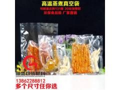 镇江食品自封自立袋