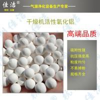 优质干燥剂吸附式干燥机用氧化铝干燥剂不掉粉瓷球