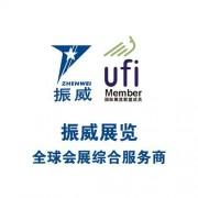 海南振威国际展览有限公司