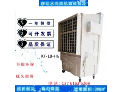 移动冷风机 蒸发式水冷风机 工业厂房降温空调扇