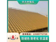 厂家销售asa树脂瓦 中式树脂瓦 山西晋城农村自建房用瓦