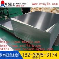 拉杆箱、油箱料、液晶背板用明泰5052铝板价格优惠