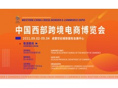 2021中国西部跨境电商博览会