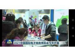 2022义乌电子商务展-2022年4月11-13日