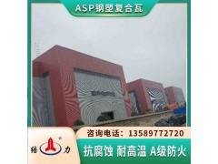 ASP钢塑复合瓦 psp防腐铁板 临沂建筑钢塑瓦抵御恶劣天气