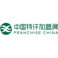 2022第59届中国特许加盟展(北京)