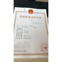 北京东城区新申请内资文艺表演团体设立