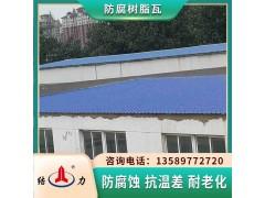 厂家销售防腐塑料瓦 山东高密梯形厂房瓦 钢结构树脂瓦长廊
