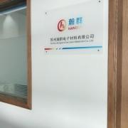 苏州瀚群电子材料有限公司