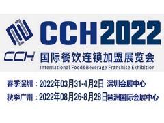 2022深圳餐饮连锁加盟展