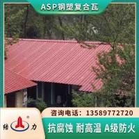 Asp钢塑复合瓦 安徽毫州钢塑防腐瓦 钢结构防腐板隔音降噪