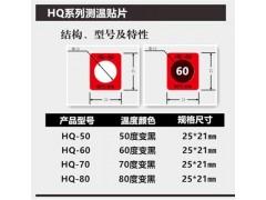 HQ系列不可逆测温贴片 25*21㎜ 25片每张