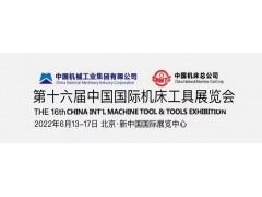 2022中国机床展览会|2022年6月13-17日