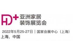 2022家居装饰展-2022上海墙面装饰展