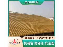 仿古屋面瓦 陕西汉中树脂塑料瓦 景区楼顶别墅瓦制造加工工艺